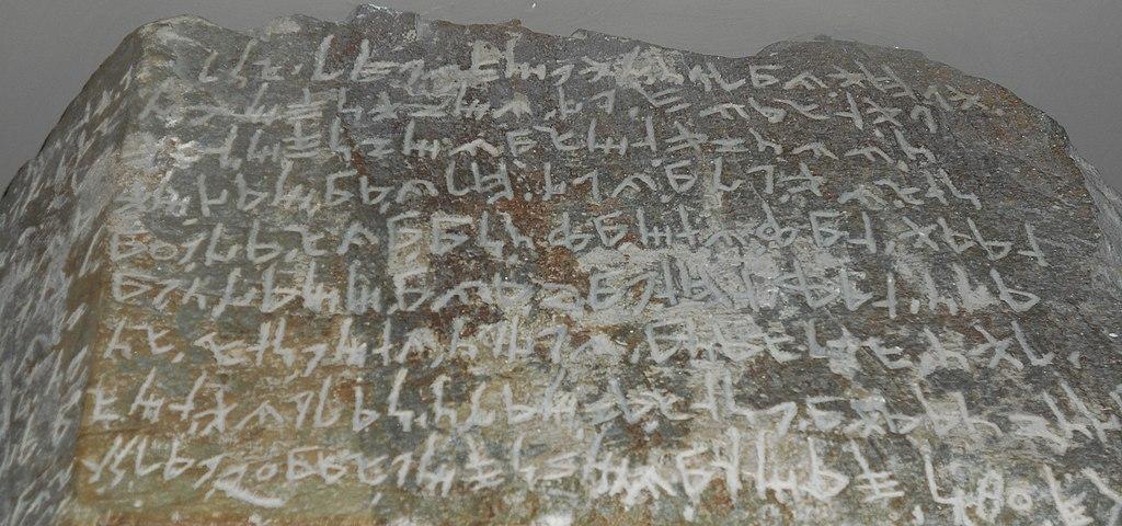Phönizische Inschrift